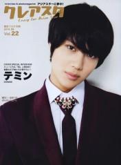 """""""Kureasuta"""" Magazine Vol. 22"""